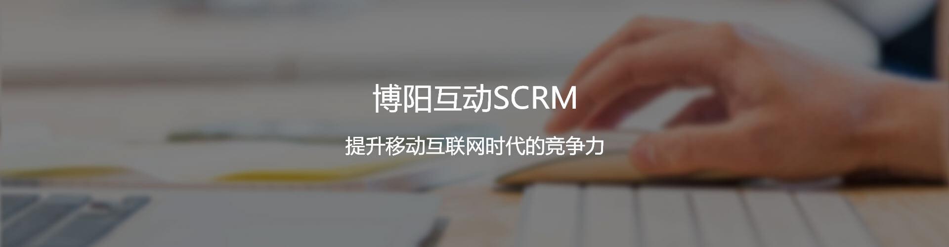 购物中心SCRM解决方案